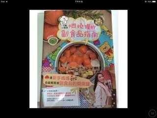 🚚 悶燒罐的副食品指南