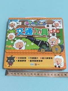 🚚 世ㄧ喜羊羊交通工具學習卡(36張)