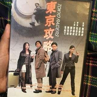 電影DVD 東京攻略