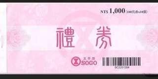 🚚 Sogo 大遠百 禮卷