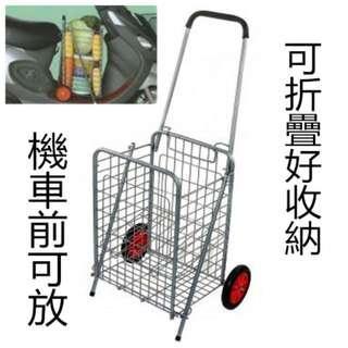 宅配免運費.折疊菜籃車.可前置於機車腳踏板