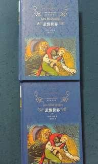 Les Miserables chinese story book - New