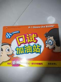 P1 Chinese oral booster