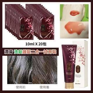 韓國製 LG潤膏洗髮護髮二合一 (旅行裝) (一套有10ml x 20包)