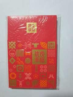 Uniqlo Red Packets 2019