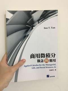 Applied Calculus for the Managerial,Life,and Social Sciences,9e 商用微積分 原文譯本