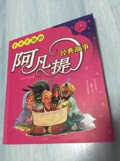 Children Chinese story book 不可不知的阿凡提经典故事