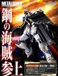 全新行版 Metal Build Crossbone X1 Gundam 00
