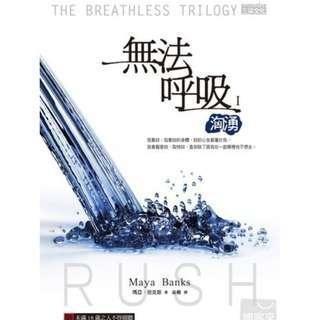 二手書五十元  無法呼吸(1):洶湧