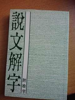 說文解字 Book