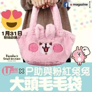 U magazine umagazine u周刊 長毛絨粉紅kanahei 卡娜赫拉兔兔拉鍊手挽袋