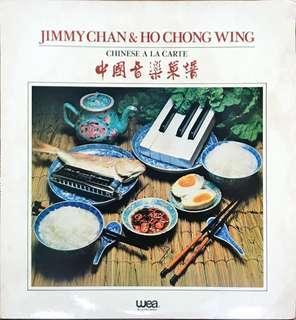 🚚 (Vinyl) Jimmy Chan and Ho Chong wing