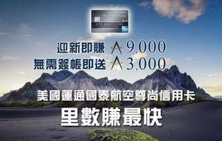免費推薦American Express CX Elite, 全家啱用!免費無限入機場Lounge