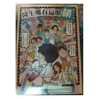 🚚 醫生哪有這麼萌 Nikumon的實習生活全紀錄 || 二手書便宜賣