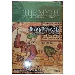 🚚 北歐神話故事 The myth of northern europe || 二手書便宜賣