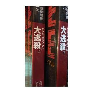 大逃殺 上下兩冊(不可拆售) || 二手小說便宜賣