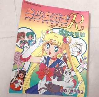 誠徵 童年回憶 美少女戰士 港版兒童迷宮書*玉皇朝出版