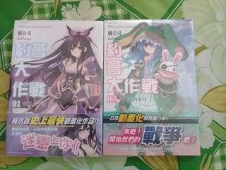 【全新輕小說】約會大作戰(1~2)【角川】