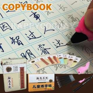 Children Chinese Practice Copywrite Brand New