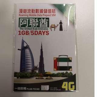 阿聯酋 杜拜數據卡 上網卡 2019年12到期 全新 未使用過