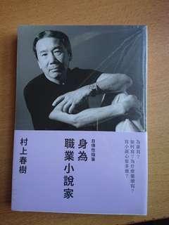 身為職業小說家 村上春樹 Book