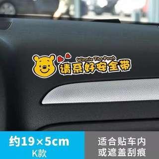 Winnie the Pooh汽車貼紙
