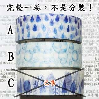 霧霾藍基礎組合 和紙膠紙 / 膠帶