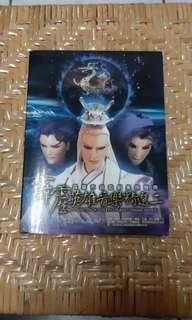 霹靂英雄音樂精選二原聲帶只賣99元