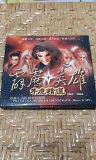 霹靂布袋戲劇集原聲帶霹靂英雄2003-2004年度精選音樂