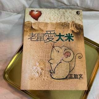 🚚 老鼠愛大米 王啟文