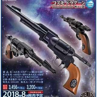 全新 日本 DAIKI 1/1 松本零士 銀河鐵道999 宇宙海賊 戰士之槍 造型水槍 Cosmo Dragoon