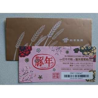 稻香年榚+蘿蔔糕套裝券一張連封套,不合用只求出售,送多張鴻福堂豬腳薑醋券!