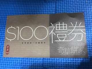 奇華餅家$100現金券(8 折發售)