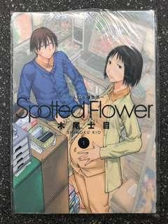 Spotted Flower 2人的幸福生活 第1期 木尾士目 東立