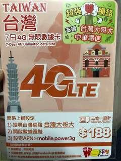 台灣7天4G無限數據卡$42