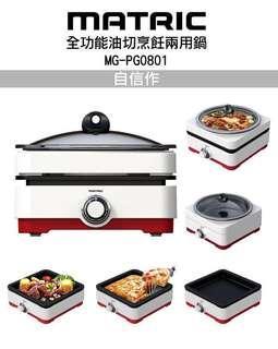 🚚 日本松木matric油切烹飪兩用鍋 (2-ways cooker)