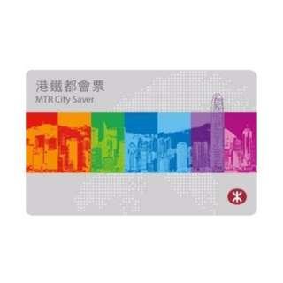 (每月數量有限) 港鐵都會票 40程 不適用於公共交通費用補貼計劃