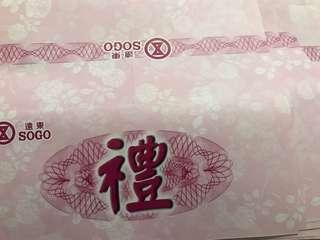 SOGO禮卷(面額1萬)