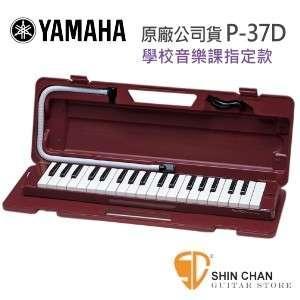 開倉 全新口風琴yamahap37d 通利賣緊988