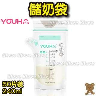 Blove Youha 優合 Breastmilk Storage Bag Milk Bag 母乳保存 儲奶袋 50pc 240ml #PGMBAG