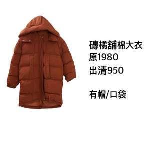 🚚 鋪棉大衣