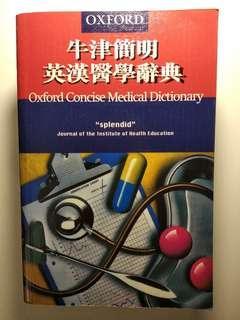 牛津簡明英漢醫學房辭典 Oxford Concise Medical Dictionary