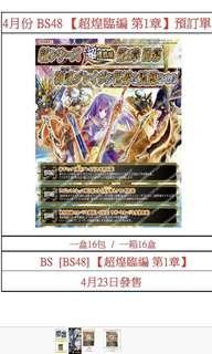 Battle Spirits BS48港版預訂