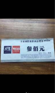 全家國際餐飲商品禮券(大戶屋、沃克適用)