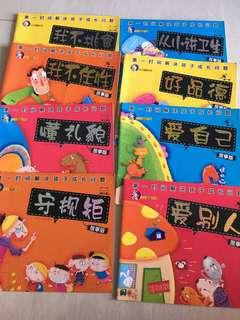 Chinese social skill for young