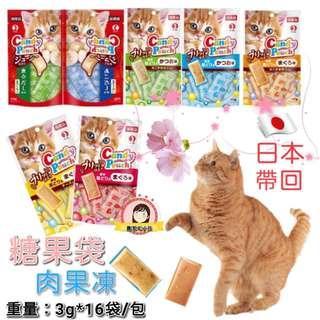 🚚 🇯🇵日本帶回 🍬Candy Pouch 一口吃糖果袋 魚凍/鮮湯口味 肉果凍 貓咪零食 貓點心