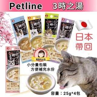 🚚 🇯🇵日本帶回❣ PETLINE❣ 3時之湯 4連餐條  濃湯包 貓肉泥