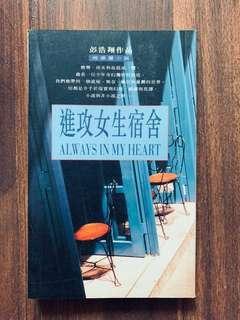 1994初版 彭浩翔首本個人小說 進攻女生宿舍 香港壹出版
