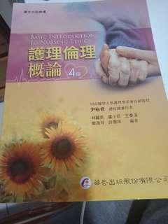護理倫理二手書