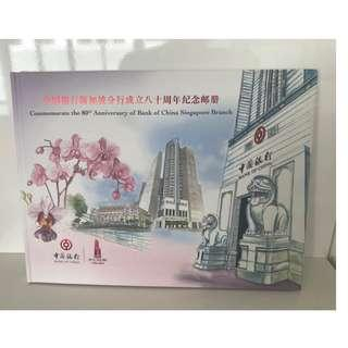 🚚 Bank of China SG Branch 80th Anniversary Commemorative Stamp Book